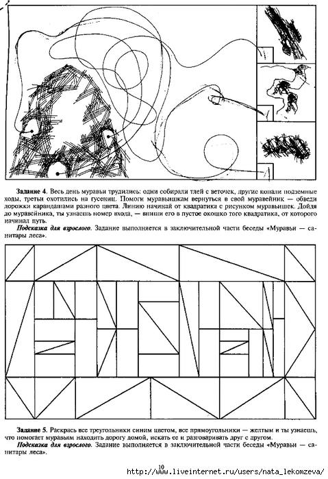 Scan0011 (479x700, 223Kb)