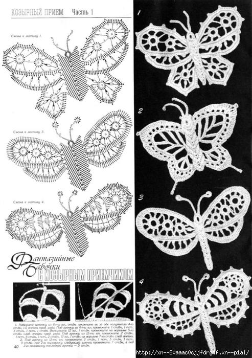 Схемы из Журнала Duplet_116.