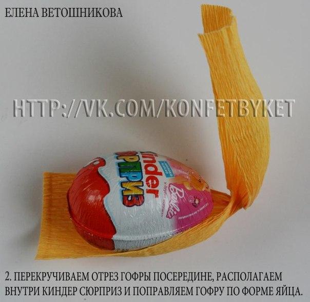 цыпленок из киндера МК (2) (604x589, 57Kb)