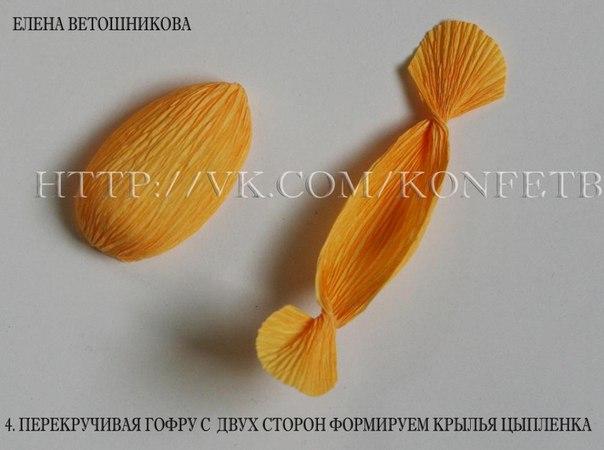 цыпленок из киндера МК (4) (604x450, 40Kb)