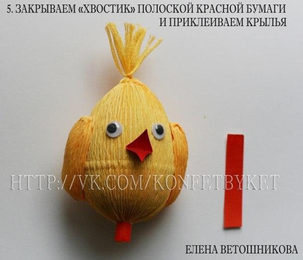 цыпленок из киндера МК (5) (604x518, 46Kb)