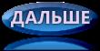 4975968_0_7ad02_2dbfd7ef_orig (110x56, 7Kb)