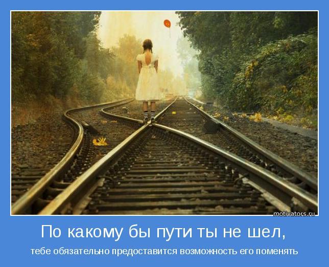 умные мысли высказывания/3185107_pozitivnie_motivatori_1_ (644x522, 58Kb)