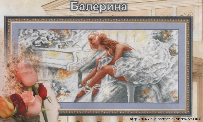 Балерина (700x422, 255Kb)