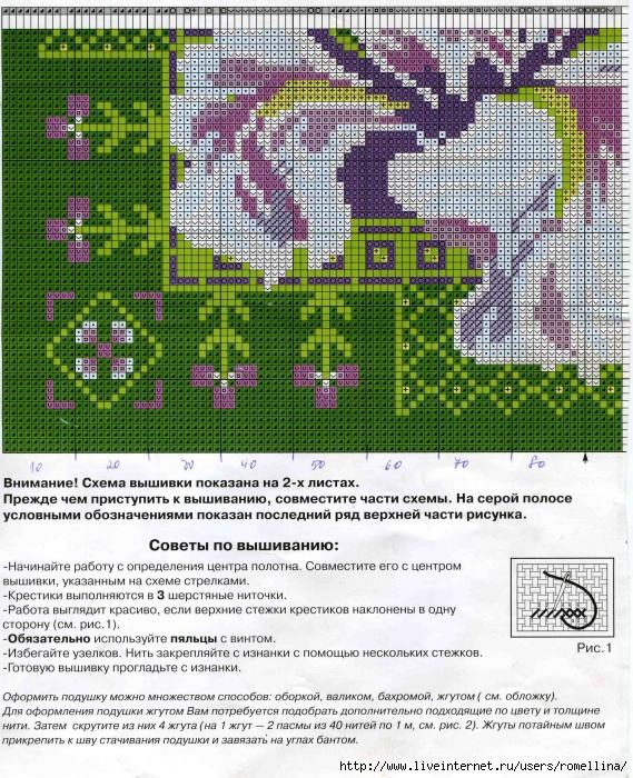 5198157_Stitchartpodushkairisy3 (569x700, 444Kb)