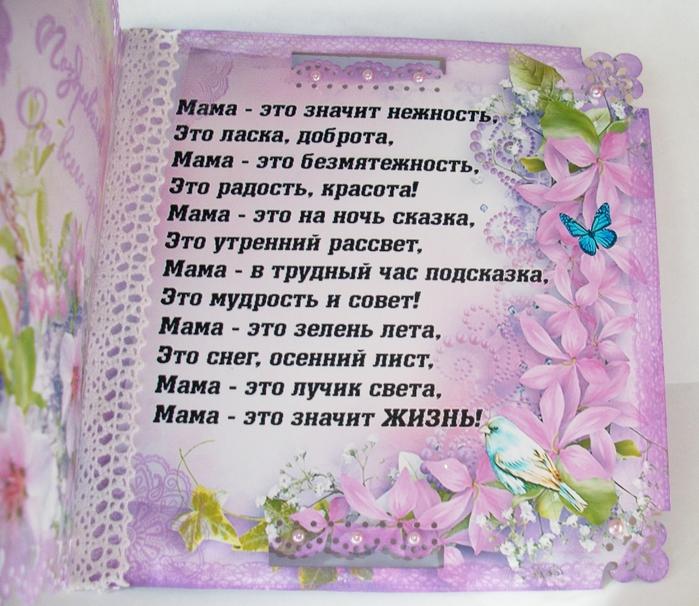 Какой стих можно написать маме на день рождения в открытке 1658