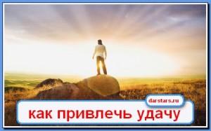 1359094936_kak-privlech-udachu-300x187 (300x187, 17Kb)