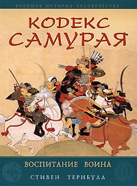 Ternbull_S.__Kodeks_samuraya._Vospitanie_voina (200x271, 80Kb)