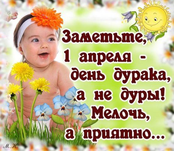 Юмор >С 1 Апреля друзья!!!!. Обсуждение на LiveInternet ...