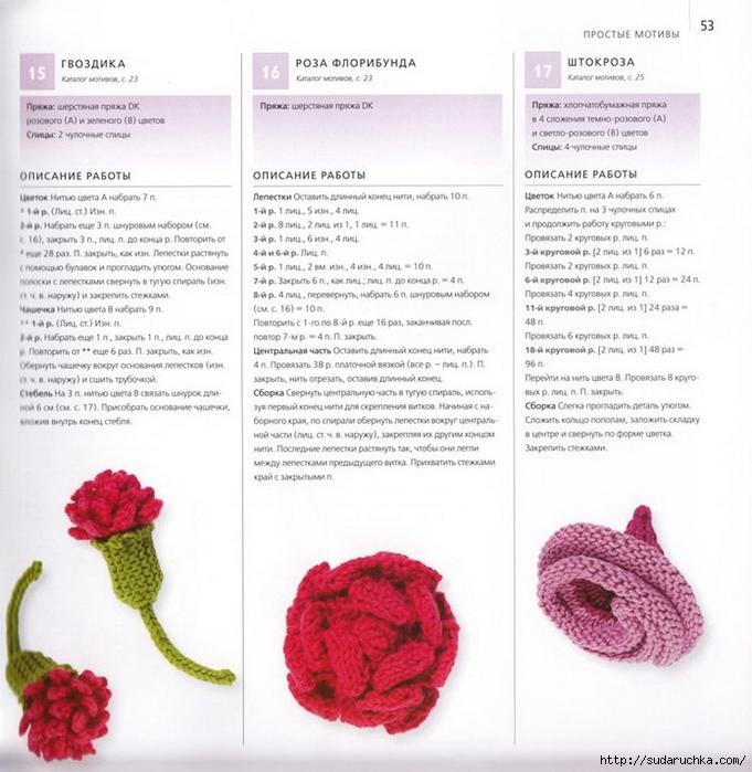 Вязание крючком цветов для начинающих схемы с подробным описанием 68