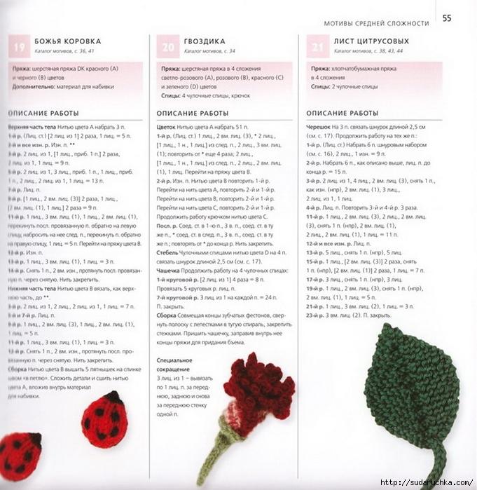 Схемы вязания цветок гвоздики крючком