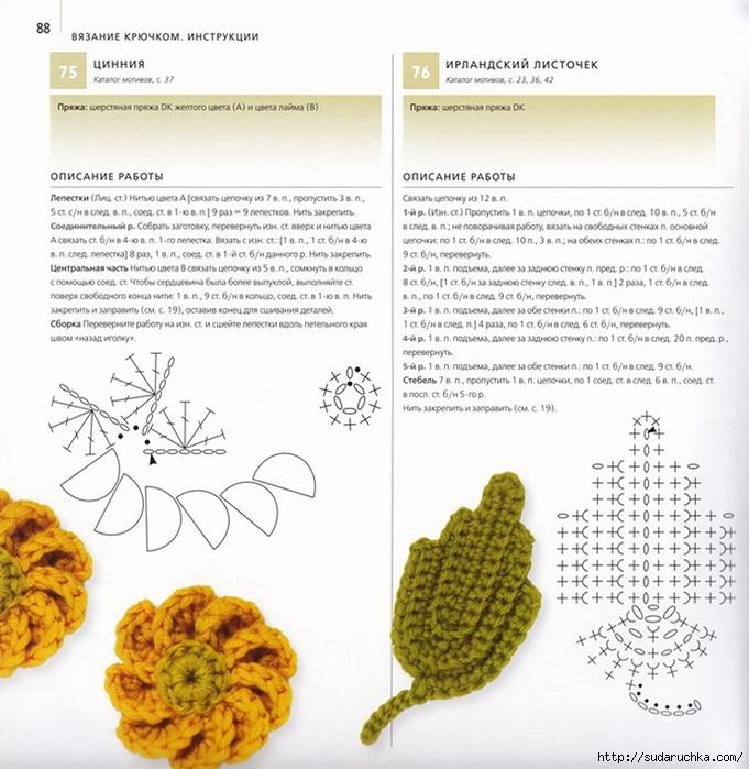 Вязание цветочков и листочков 31