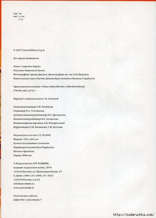 .ю2 (502x700, 151Kb)
