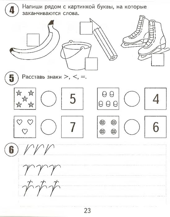 Подготовка к школе могилев - 5ec25