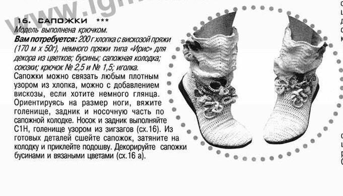 описание схемы и носки сапожки