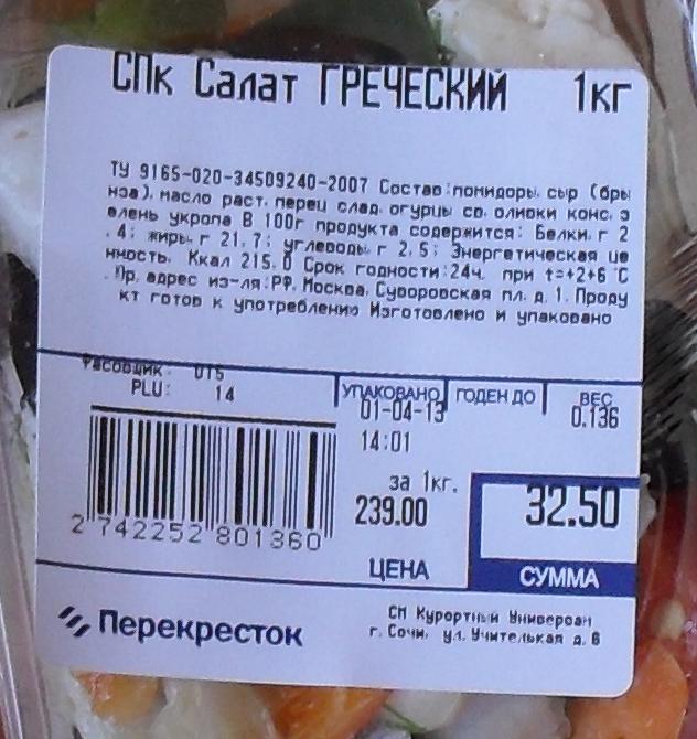 рецепт салата (632x670, 262Kb)