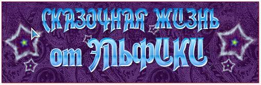 банер сказочная от Эльфики (510x167, 32Kb)