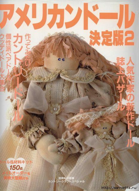 японский журнал с выкройками кукол (1) (465x640, 154Kb)