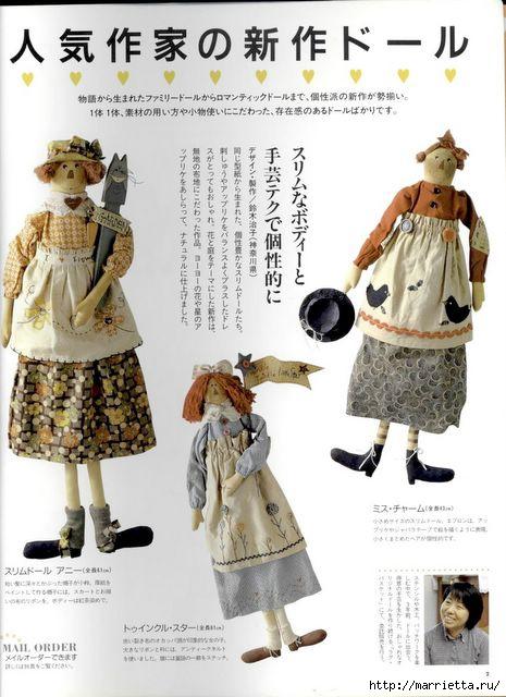 японский журнал с выкройками кукол (3) (465x640, 158Kb)