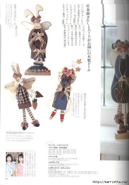 Журналы выкроек для кукол