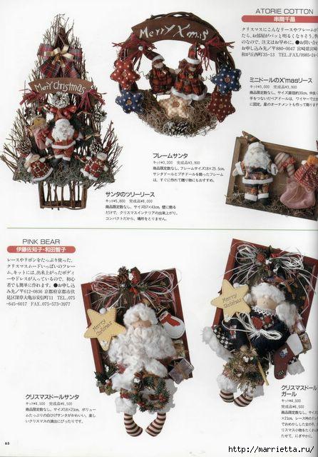 японский журнал с выкройками кукол (65) (446x640, 171Kb)