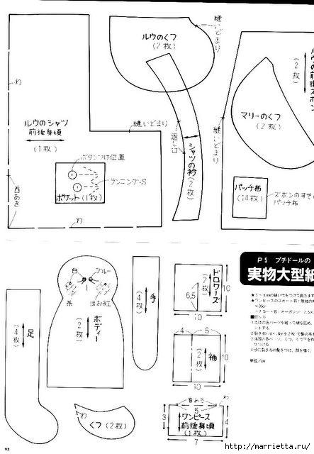 японский журнал с выкройками кукол (81) (443x640, 116Kb)