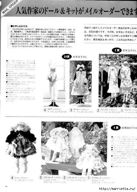 японский журнал с выкройками кукол (83) (455x640, 177Kb)