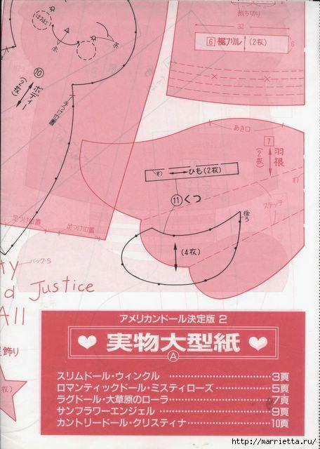 японский журнал с выкройками кукол (85) (456x640, 141Kb)