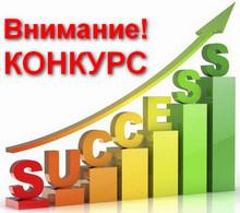konkurs_banner (220x195, 20Kb)