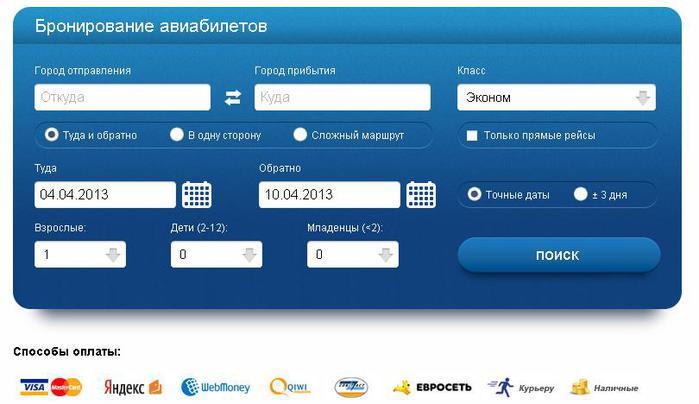 EuroAviaru  дешевые авиабилеты онлайн Поиск и