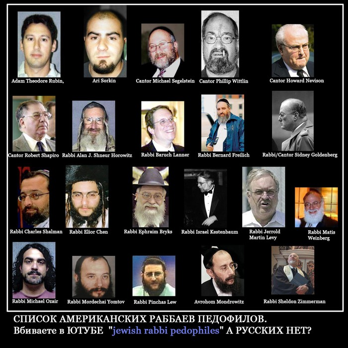 RabbiPedofiles (700x700, 136Kb)