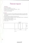 Превью 0_77b2c_b0bcb5d6_XXXL (479x700, 87Kb)