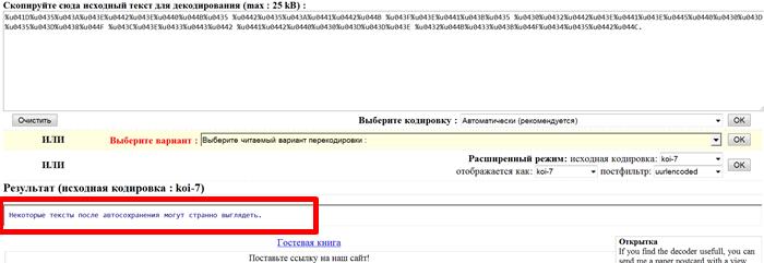 2447247_decoder2 (700x241, 66Kb)