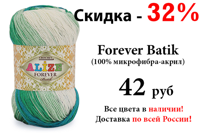 4996985___Forever_Batik (700x466, 221Kb)