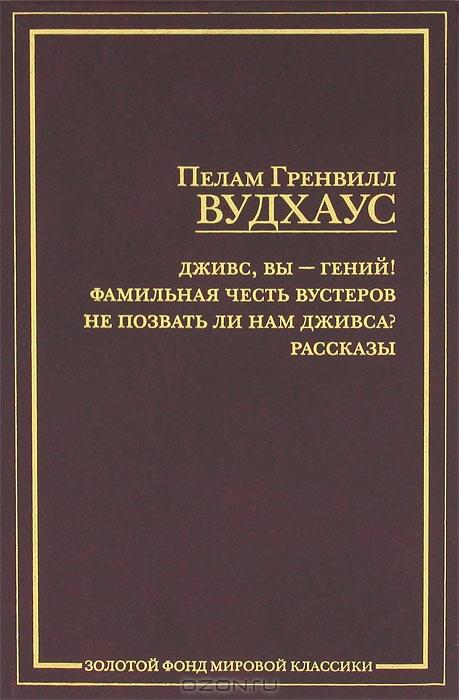 813617_djivs_i_vyster_Vydhayz (459x700, 164Kb)