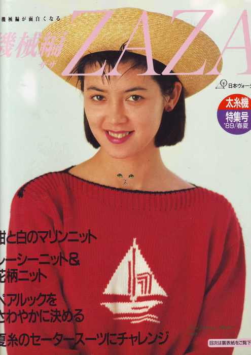 Zaza%2520Japanese%2520Books%25201989 (495x700, 27Kb)