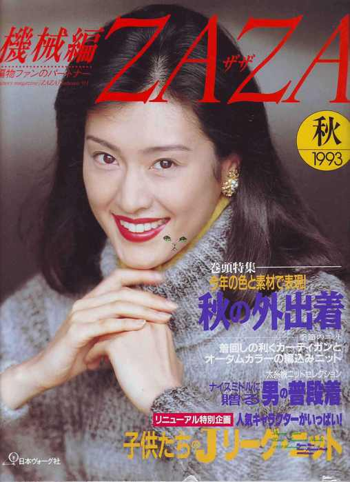 Zaza%2520Japanese%2520Books%25201993%2520Autumn (508x700, 38Kb)