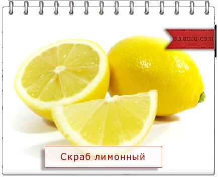 Лимонный скраб для сияющей кожи