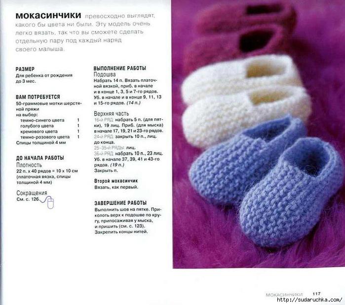 Вязание носок и пинеток на спицах для детей