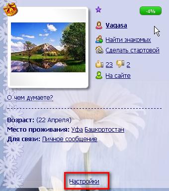 5156954_nastr (340x383, 157Kb)