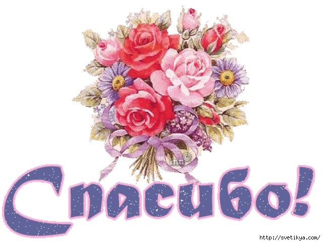 http://img0.liveinternet.ru/images/attach/c/8/99/366/99366748_87763538_11spasibo_buket.jpg