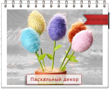 3518263_pashalnii_dekor (434x352, 198Kb)
