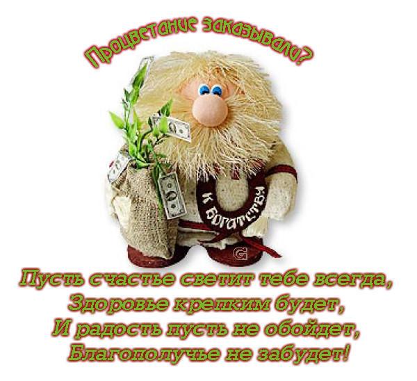http://img0.liveinternet.ru/images/attach/c/8/99/387/99387084_PROCVETANIE__ZAKAZUYVALI.jpg