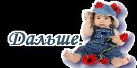 4975968_88804693_Dalee2 (200x100, 25Kb)