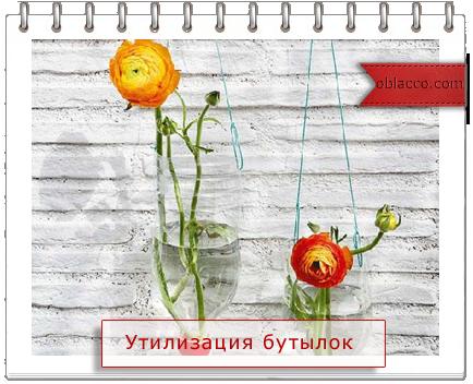 3518263_ytilizaciya (434x352, 260Kb)