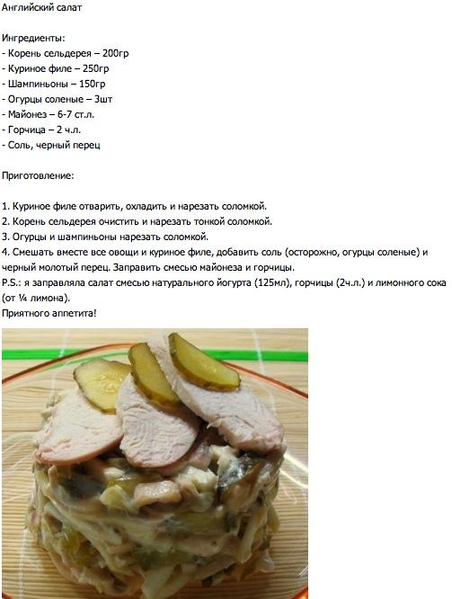 Английский салат  (503x666, 113Kb)