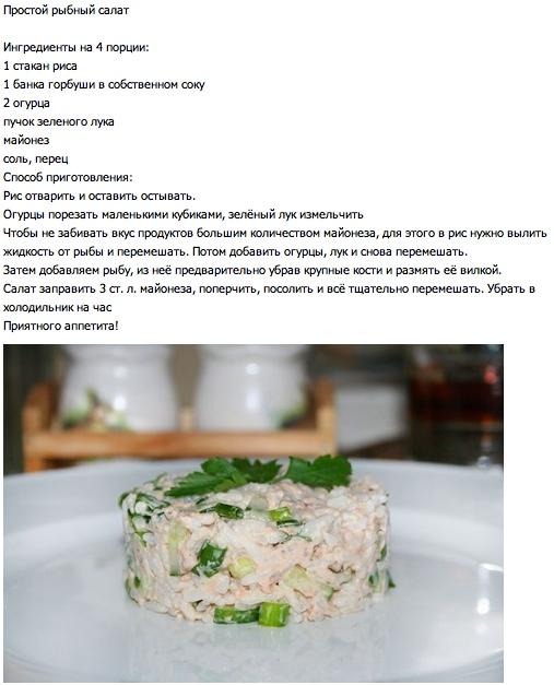 Простой рыбный салат  (507x627, 112Kb)