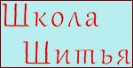 1204651_sh_liru (150x77, 6Kb)