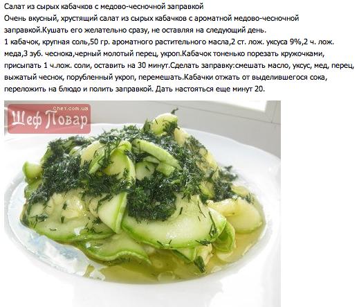 Салат из сырых кабачков с медово-чесночной заправкой (519x443, 282Kb)