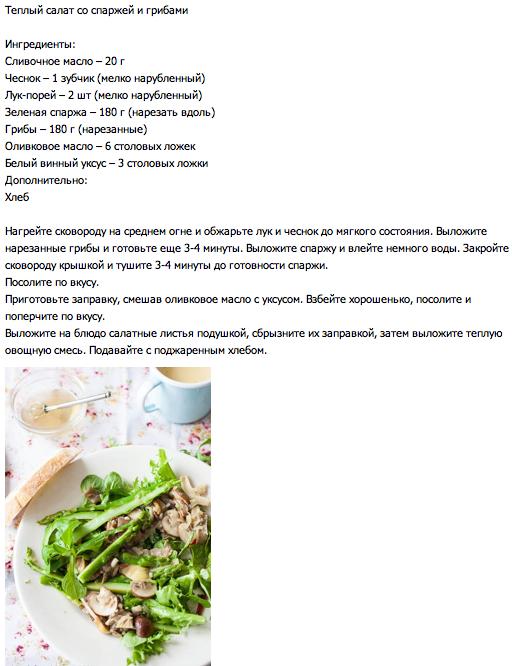 Теплый салат со спаржей и грибами (512x666, 316Kb)